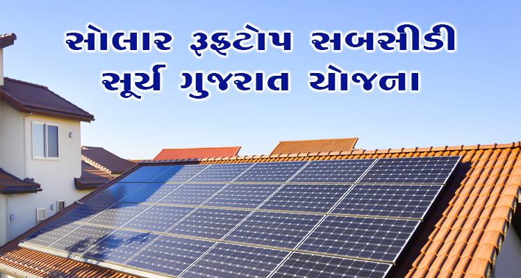 Surya Gujarat Subsidy Solar Rooftop